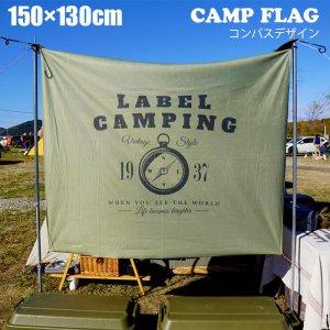 【メール便送料無料】キャンプフラッグコンパス