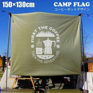 【メール便送料無料】キャンプフラッグコーヒーポット