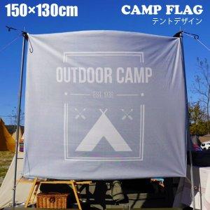 【メール便送料無料】キャンプフラッグ テント