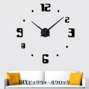 【送料無料】DIYビッグウォールクロック