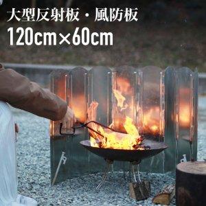 【送料無料】大型反射板 120cm×60cm