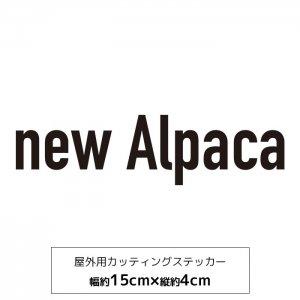 【メール便送料無料】オリジナルストーブステッカー(newAlpaca)