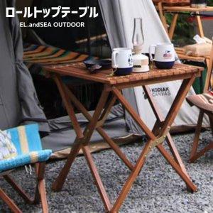 【送料無料】ロールトップテーブル