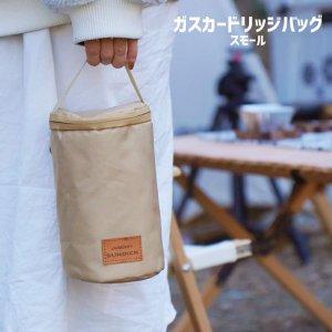 【送料無料】【土日祝も発送】ガスカードリッジバッグスモール