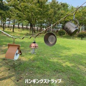 【送料無料】【土日祝も発送】ハンギングストラップ