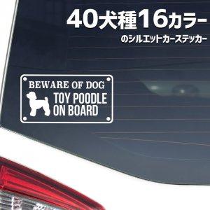 【メール便送料無料】ドッグシルエットカーステッカー