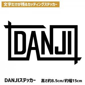【メール便送料無料】DANJIステッカー 2カラー
