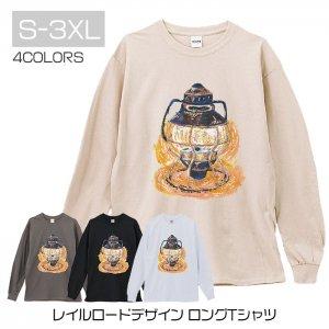 【送料無料】「※発送まで約10営業日」レイルロードデザイン・ロングTシャツ
