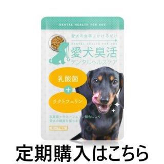 【定期購入】 愛犬臭活デンタルヘルスケア