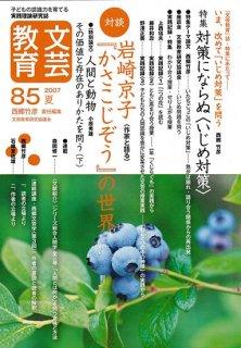 文芸教育 85号