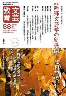 文芸教育 88号