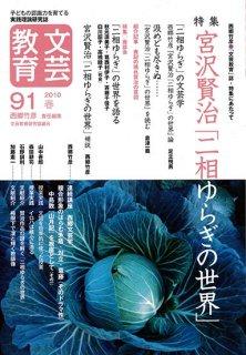 文芸教育 91号