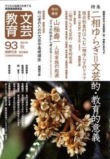 文芸教育 93号