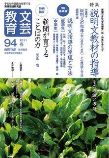 文芸教育 94号