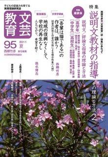 文芸教育 95号