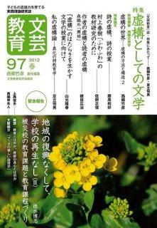 文芸教育 97号