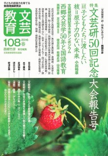 文芸教育 108号