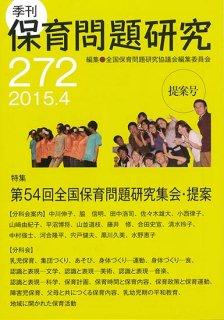 季刊保育問題研究272号