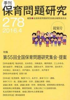 季刊保育問題研究278号