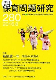 季刊保育問題研究280号