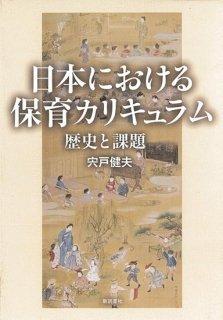 日本における保育カリキュラム—歴史と課題— ※在庫僅少・美本無し