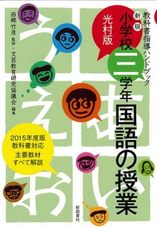 新版 小学校三学年国語の授業(光村版 教科書指導ハンドブック)
