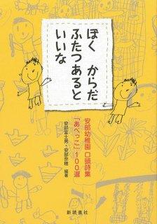 ぼく からだ ふたつあると いいな—安部幼稚園口頭詩集「あべっこ」100選—