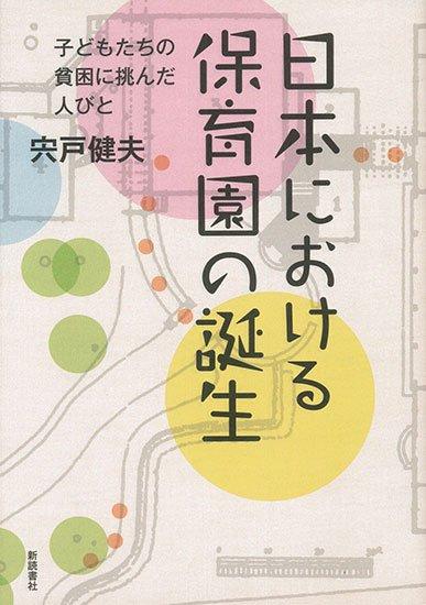 日本における保育園の誕生—子どもたちの貧困に挑んだ人びと—