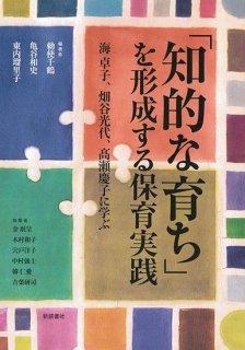 「知的な育ち」を形成する保育実践—海卓子、畑谷光代、�瀬慶子に学ぶ—