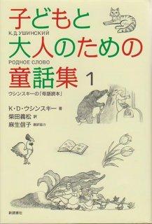 子どもと大人のための童話集1 ウシンスキーの「母語読本」