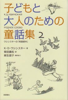 子どもと大人のための童話集2 ウシンスキーの「母語読本」