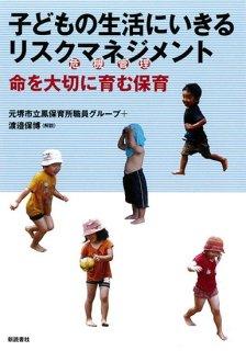 子どもの生活にいきるリスクマネジメント(危機管理)〜命を大切に育む保育〜