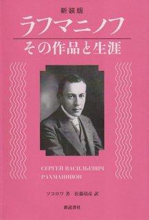 新装版 ラフマニノフ—その作品と生涯— ※美本なし