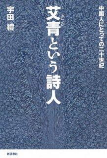 艾青という詩人—中国人にとっての二十世紀—