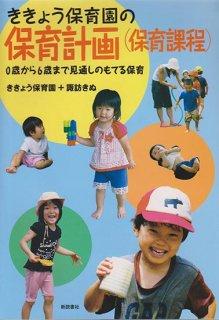 ききょう保育園の保育計画(保育課程)〜0歳から6歳まで見通しのもてる保育〜