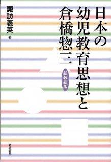 新装新版 日本の幼児教育思想と倉橋惣三