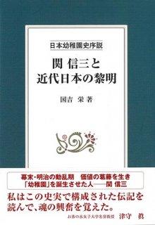 日本幼稚園史序説〜関信三と近代日本の黎明〜 ※在庫僅少