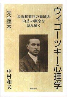 ヴィゴーツキー心理学 完全読本  「最近接発達の領域」と「内言」の概念を読み解く