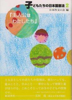 子どもたちの日本国憲法2 「主人公はわたしたち」