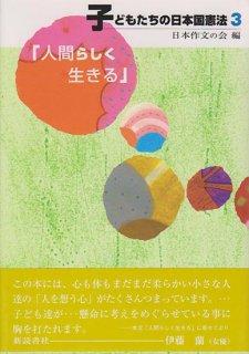 子どもたちの日本国憲法3 「人間らしくいきる」