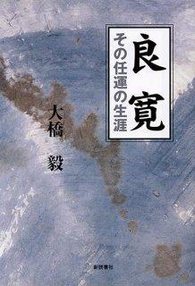 良寛〜その任運の生涯〜