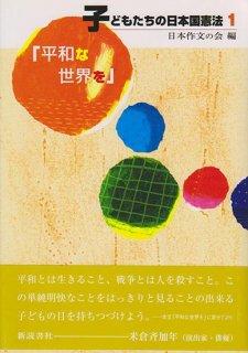 子どもたちの日本国憲法1 「平和な世界を」