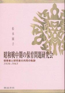 昭和戦中期の保育問題研究会〜保育者と研究者の共同研究の軌跡〜