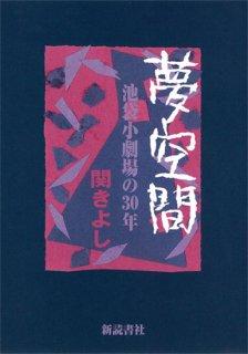 夢空間 〜池袋小劇場の30年〜