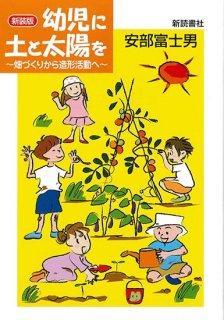 幼児に土と太陽を 〜畑づくりから造形活動へ〜(新装版)