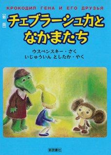 チェブラーシュカとなかまたち(新版)
