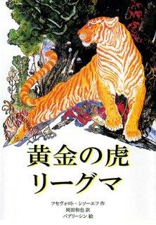 黄金の虎・リーグマ
