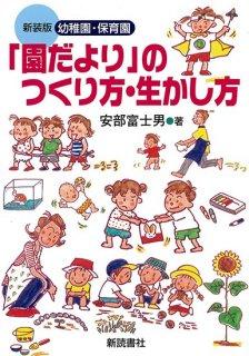 幼稚園・保育園 「園だより」のつくり方 生かし方(新装版) ※美本なし