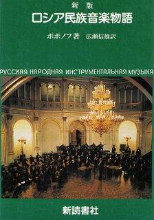 ロシア民族音楽物語(新版) ※僅少本につき美本無し