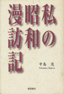私の昭和漫訪記 ※僅少本につき美本無し
